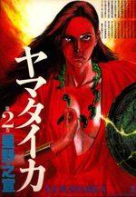 Yamataika 2 Manga
