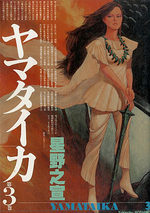 Yamataika 3 Manga