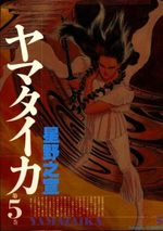 Yamataika 5 Manga