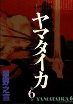 Yamataika 6 Manga