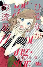 Daytime Shooting Star 11 Manga