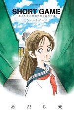Short Game 1 Manga