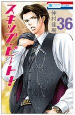 Skip Beat ! 36 Manga