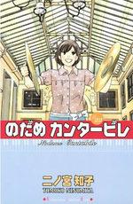 Nodame Cantabile 22 Manga