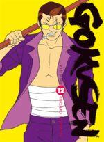 Gokusen # 12