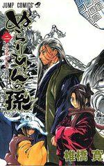 Nura le Seigneur des Yôkai 2 Manga