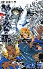 Nura le Seigneur des Yôkai 3 Manga