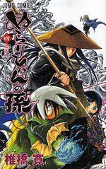 Nura le Seigneur des Yôkai 4 Manga