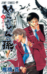 Nura le Seigneur des Yôkai 5 Manga