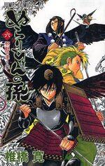 Nura le Seigneur des Yôkai 6 Manga