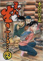 Je ne suis pas mort 2 Manga
