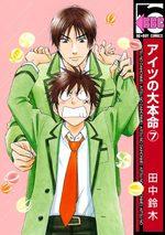 His Favorite 7 Manga