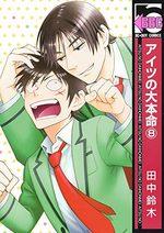 His Favorite 8 Manga