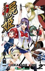 Shikabane Hime 23 Manga