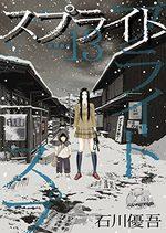 Sprite 13 Manga
