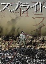 Sprite 14 Manga