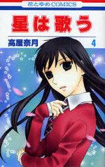 Twinkle Stars - Le Chant des Etoiles 4 Manga