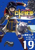 couverture, jaquette Dragon Quest - Les Héritiers de l'Emblème 19