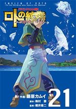 Dragon Quest - Les Héritiers de l'Emblème 21