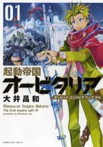Orbitaria 1 Manga