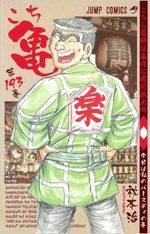 Kochikame 193 Manga
