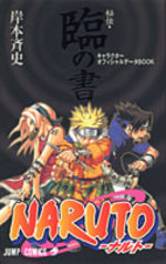 NARUTO - Hiden - Rin no Sho - Characters Official Data Book 1 Guide