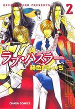 Love Hulster 2 Manga
