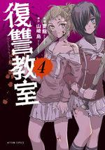 Revenge classroom 4 Manga