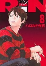 RiN 8 Manga