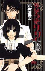 Lily la menteuse 15 Manga