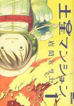 La cité Saturne 1 Manga