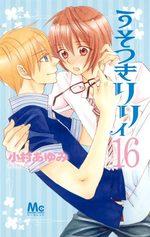 Lily la menteuse 16 Manga