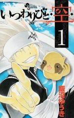 Itsuwaribito Ushiho 1 Manga