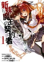 The testament of sister new devil 1 Manga