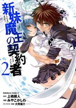 The testament of sister new devil 2 Manga
