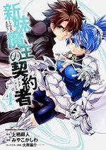 The testament of sister new devil 4 Manga