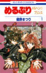 Meru Puri - The Märchen Prince 1 Manga