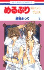 Meru Puri - The Märchen Prince 2 Manga