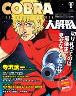 Cobra dai kaibô 1 Fanbook
