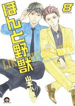 Like the Beast 8 Manga