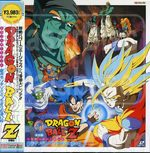 Dragon Ball Z - Film 9 - Les mercenaires de l'espace 1 Film