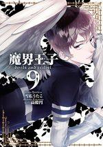 Devils and Realist 9 Manga