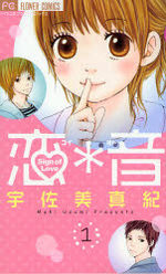 Sign of Love 1 Manga