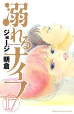A Fleur de Peau 17 Manga