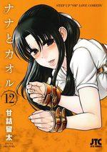 Attache-Moi ! 12 Manga