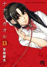 Attache-Moi ! 13 Manga