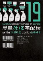 Kurosagi - Livraison de cadavres 19 Manga