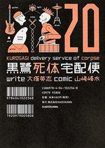 Kurosagi - Livraison de cadavres 20 Manga