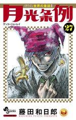 Moonlight Act 27 Manga