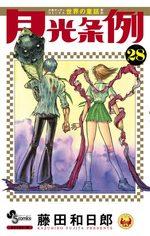 Moonlight Act 28 Manga
